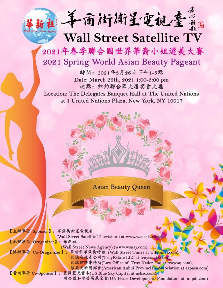 2021 Spring World Asian Beauty Pageant Poster 01