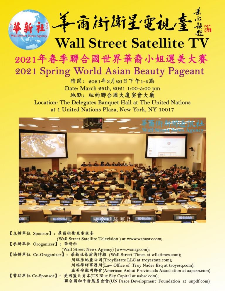 2021 Spring World Asian Beauty Pageant Poster 02